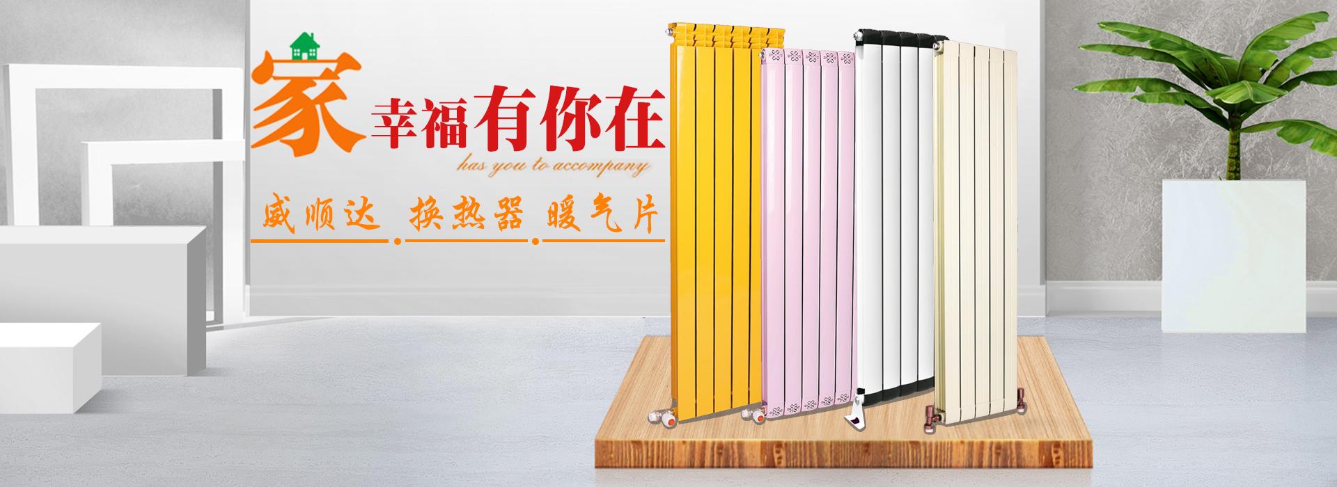 威海水暖器材,威海暖气片,威海换热器